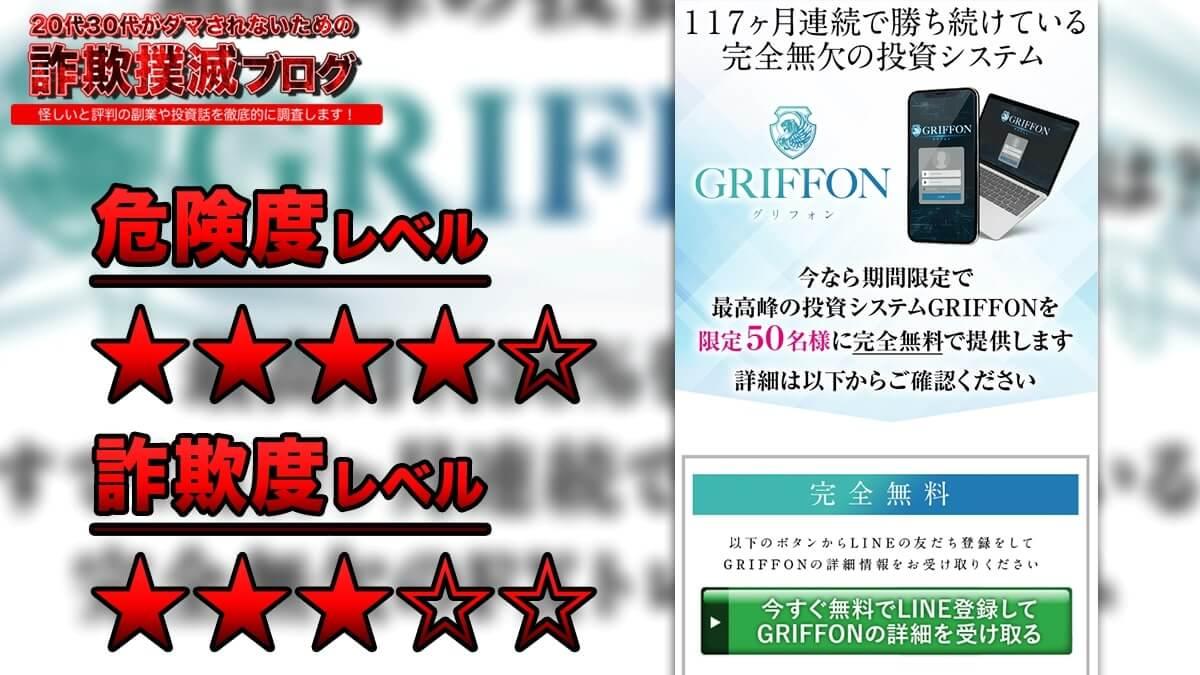 【FX】グリフォン(GRIFFON)システムは詐欺なの?怪しい成田賢治の投資システムが危険か検証レビュー