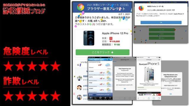 iPhone13の詐欺多発?!フィッシング詐欺を目的としたスパムサイトか!iPhone13プレゼント企画に注意