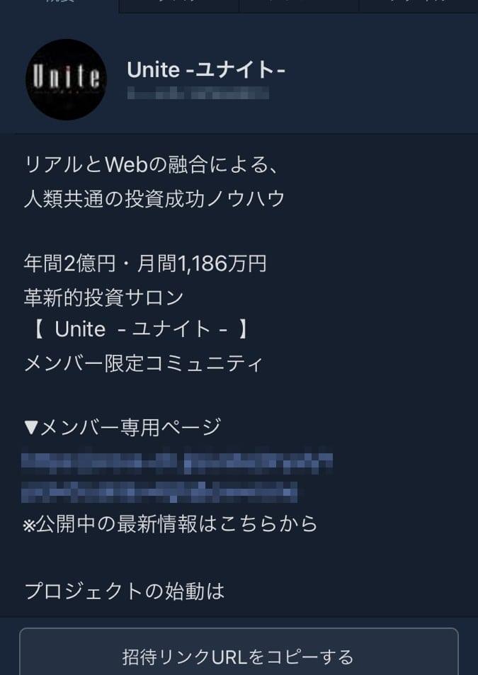 Unite(ユナイト)は詐欺なの?右肩上がりで稼げるFX自動売買ツールの実態は...【クロスリテイリング】